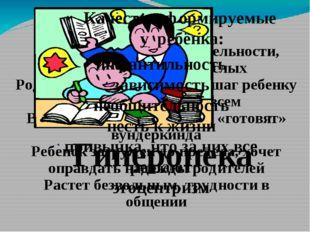 Характеристика: Гиперопека Ребенок лишен самостоятельности, следует советам в