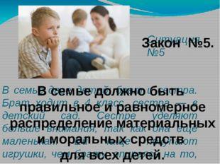 Ситуация №5 В семье двое детей: брат и сестра. Брат ходит в 4 класс, сестра —