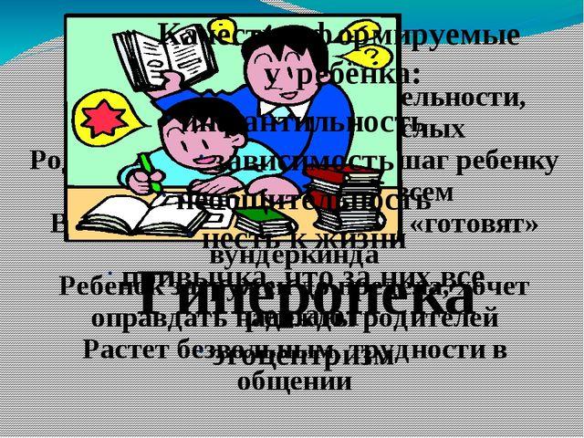 Характеристика: Гиперопека Ребенок лишен самостоятельности, следует советам в...