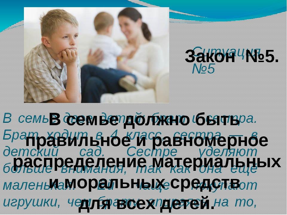 Ситуация №5 В семье двое детей: брат и сестра. Брат ходит в 4 класс, сестра —...
