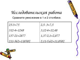 Исследовательская работа Сравните умножение в 1 и 2 столбике. 25∙3=75 312∙4=1