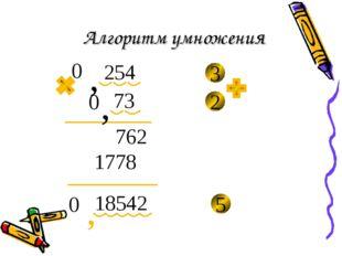 Алгоритм умножения 0 254 762 1778 0 73 , 0 18542 , , 3 2 5