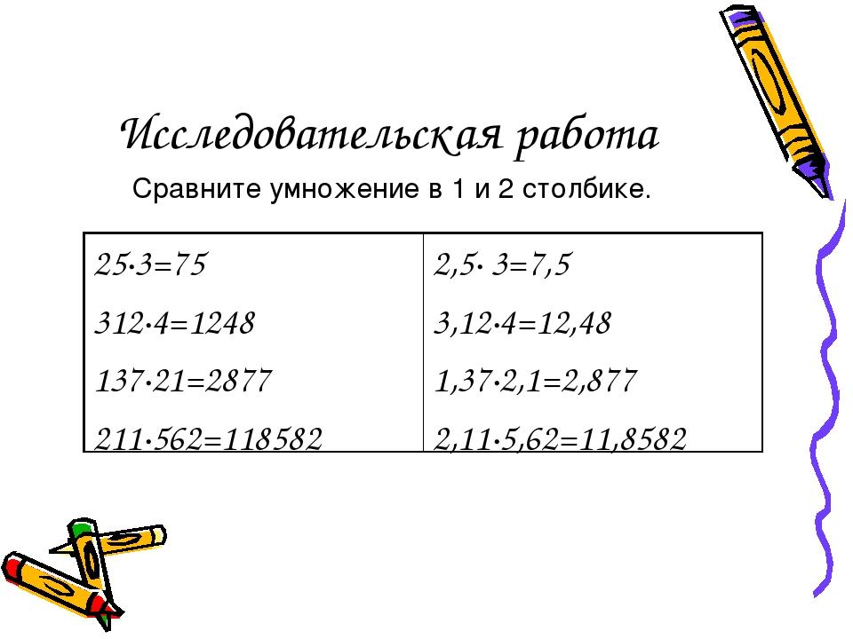 Исследовательская работа Сравните умножение в 1 и 2 столбике. 25∙3=75 312∙4=1...