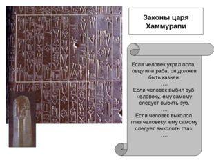 Законы царя Хаммурапи Если человек украл осла, овцу или раба, он должен быть
