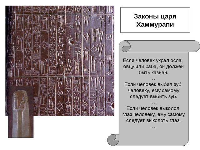 Законы царя Хаммурапи Если человек украл осла, овцу или раба, он должен быть...