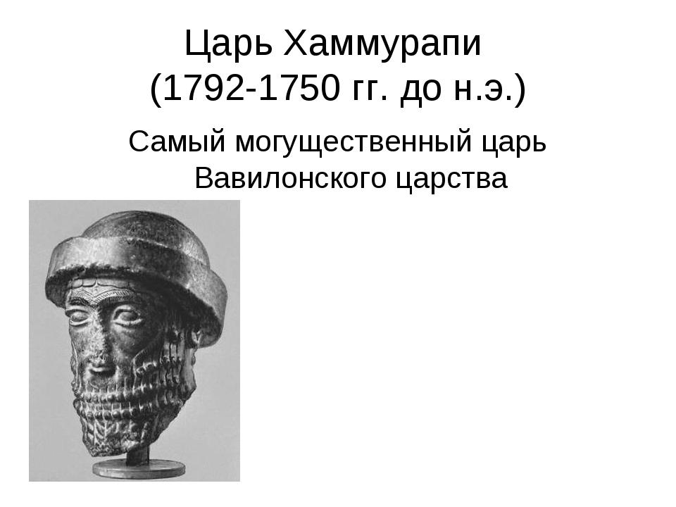 Царь Хаммурапи (1792-1750 гг. до н.э.) Самый могущественный царь Вавилонского...