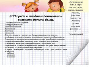 РПП среда в младшем дошкольном возрасте должна быть Содержательно-насыщенной