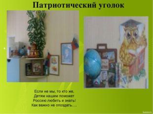 Если не мы, то кто же, Детям нашим поможет Россию любить и знать! Как важно н