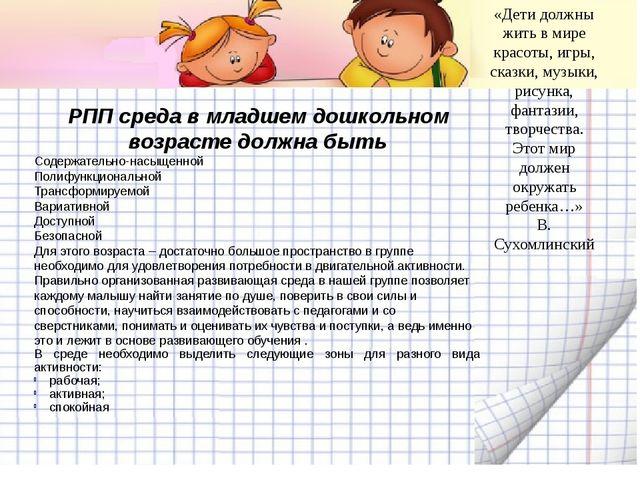 РПП среда в младшем дошкольном возрасте должна быть Содержательно-насыщенной...
