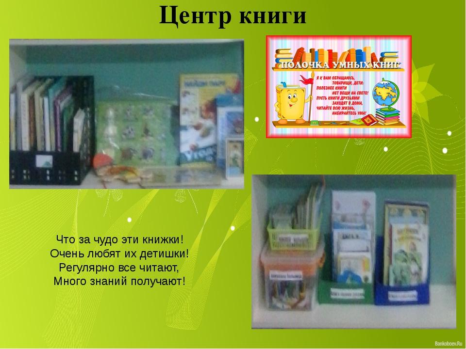 Что за чудо эти книжки! Очень любят их детишки! Регулярно все читают, Много з...