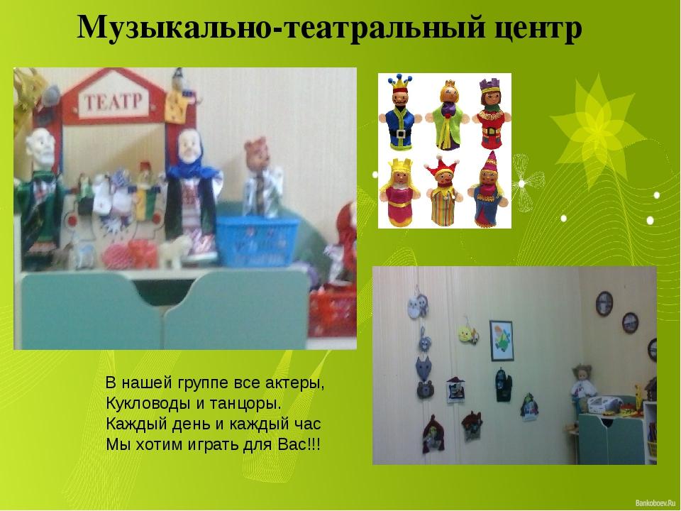Музыкально-театральный центр В нашей группе все актеры, Кукловоды и танцоры....