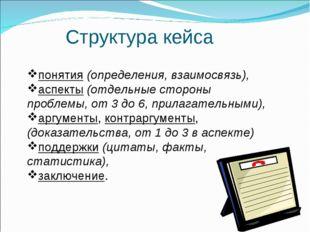 Структура кейса понятия (определения, взаимосвязь), аспекты (отдельные сторо