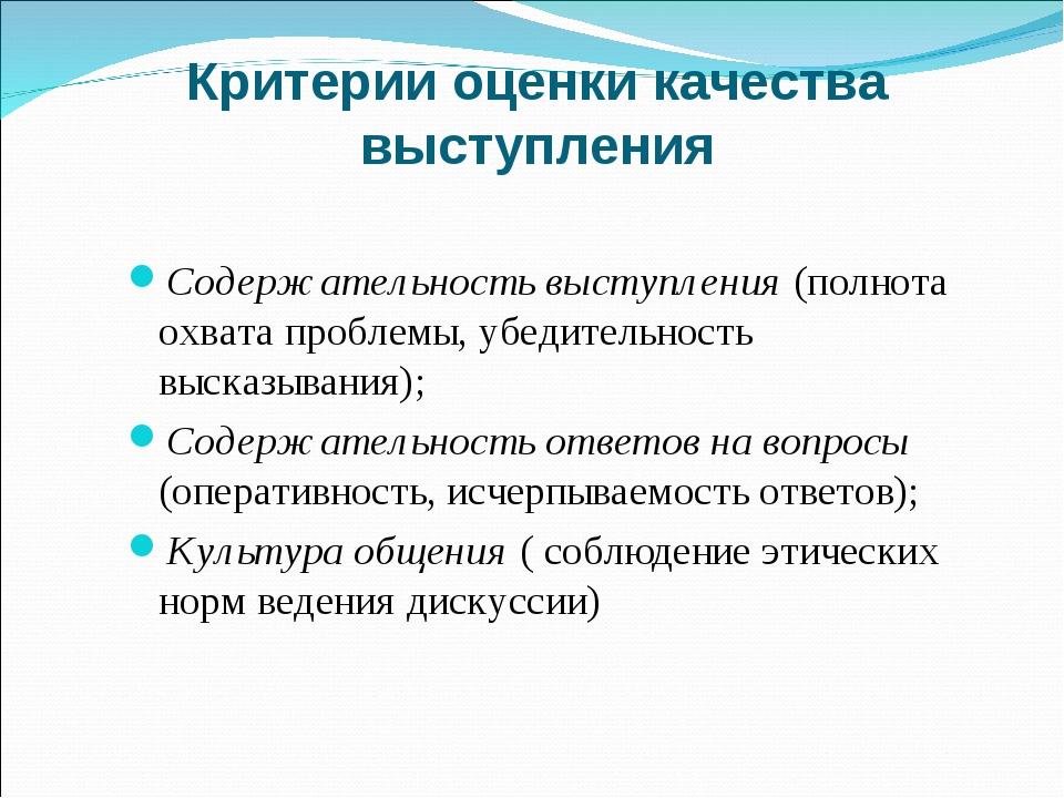 Критерии оценки качества выступления Содержательность выступления (полнота ох...