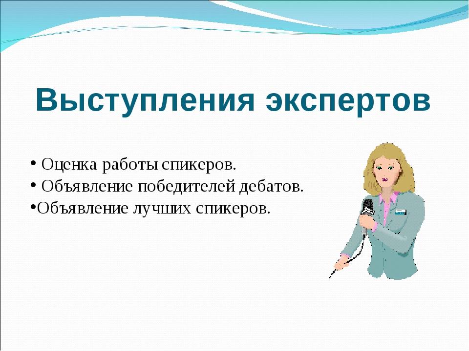 Выступления экспертов Оценка работы спикеров. Объявление победителей дебатов....