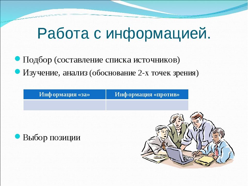 Работа с информацией. Подбор (составление списка источников) Изучение, анали...