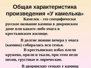 Общая характеристика произведения «У камелька» Камелек - это специфически рус