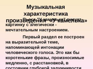 """Музыкальная характеристика произведения «У камелька» Пьеса """"У камелька"""" рисуе"""