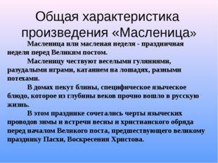 """Музыкальная характеристика произведения «Масленица» """"Масленица"""" - это картина"""