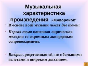 """Музыкальная характеристика произведения """"Подснежник"""" Пьеса """"Подснежник"""" постр"""
