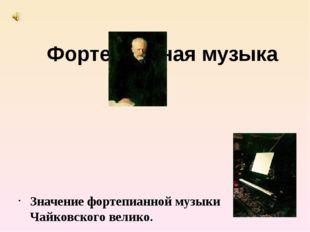 Петр Ильич Чайковский Биография Петр Ильич Чайковский родился в 1840 году в В