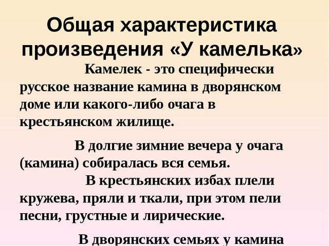 Общая характеристика произведения «У камелька» Камелек - это специфически рус...