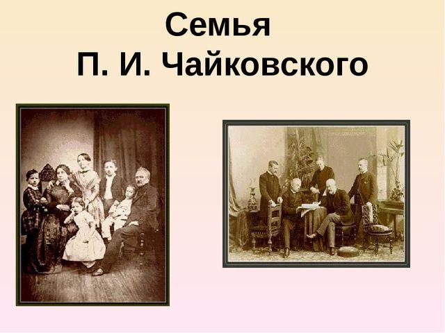 Семья П. И. Чайковского