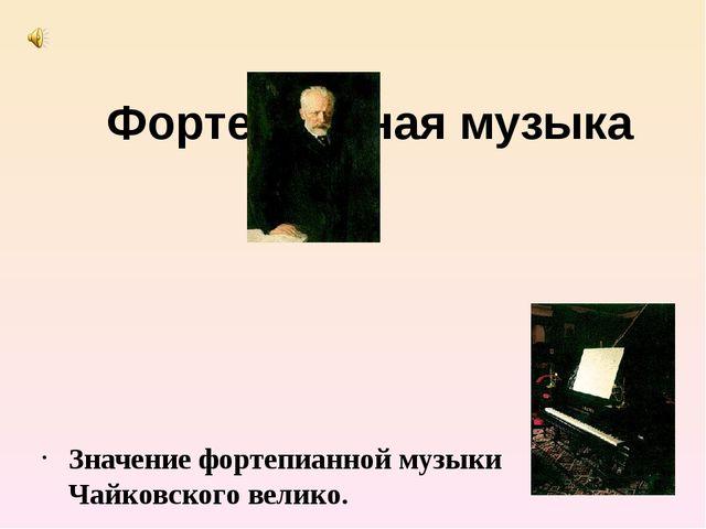 Петр Ильич Чайковский Биография Петр Ильич Чайковский родился в 1840 году в В...