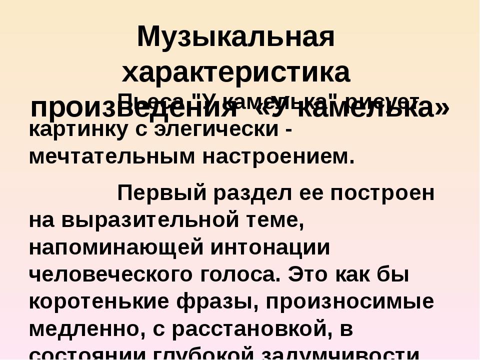 """Музыкальная характеристика произведения «У камелька» Пьеса """"У камелька"""" рисуе..."""