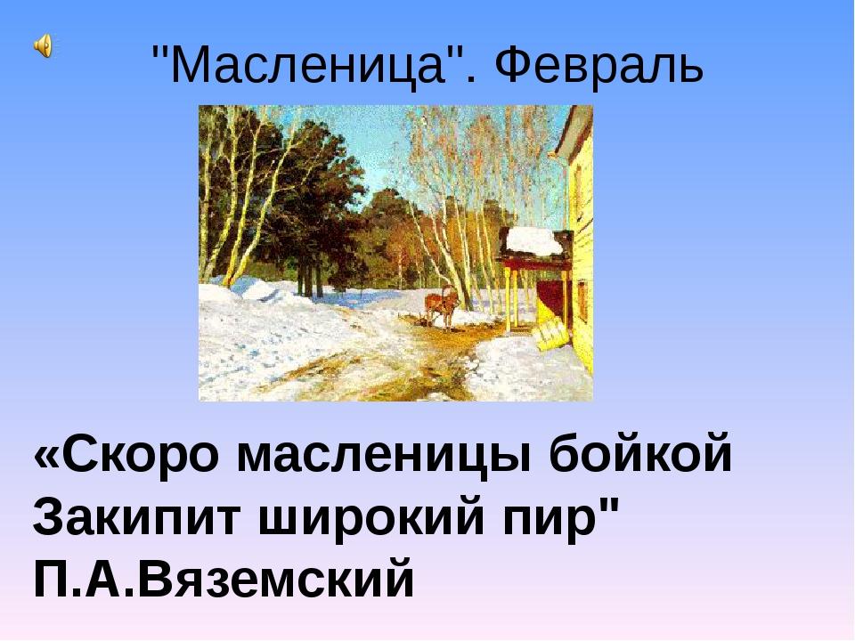 Общая характеристика произведения «Масленица» Масленица или масленая неделя -...