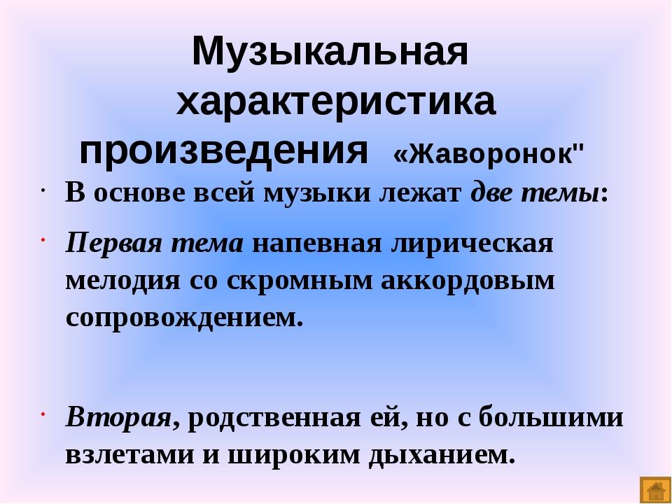 """Музыкальная характеристика произведения """"Подснежник"""" Пьеса """"Подснежник"""" постр..."""