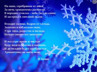 На окне, серебряном от инея, За ночь хризантемы расцвели. В верхних стеклах -