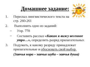 Домашнее задание: Пересказ лингвистического текста на стр. 260-261 Выполнить