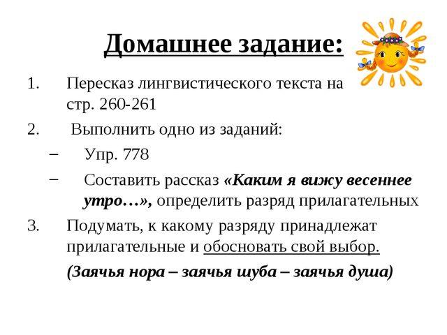 Домашнее задание: Пересказ лингвистического текста на стр. 260-261 Выполнить...