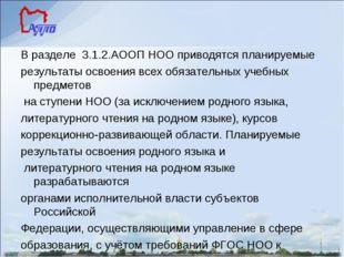 В разделе 3.1.2.АООП НОО приводятся планируемые результаты освоения всех обяз