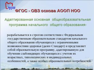 ФГОС - ОВЗ основа АООП НОО Адаптированная основная общеобразовательная програ