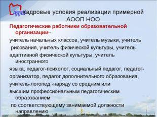 Кадровые условия реализации примерной АООП НОО Педагогические работники образ
