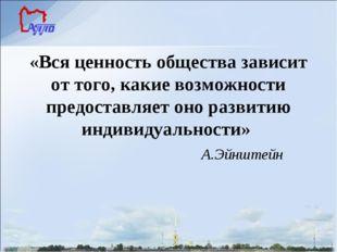 «Вся ценность общества зависит от того, какие возможности предоставляет оно р