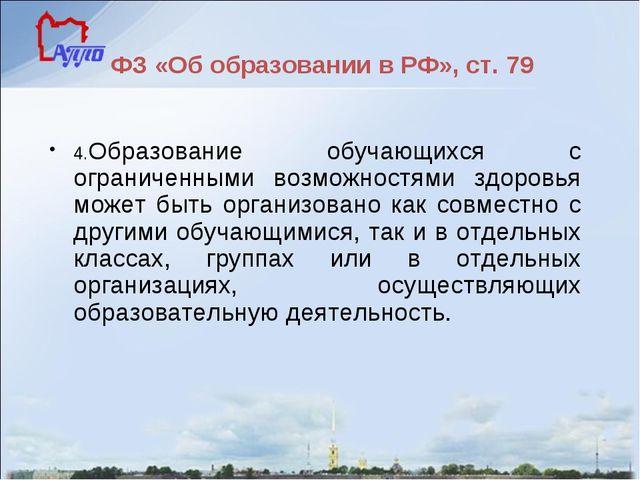 ФЗ «Об образовании в РФ», ст. 79 4.Образование обучающихся с ограниченными во...