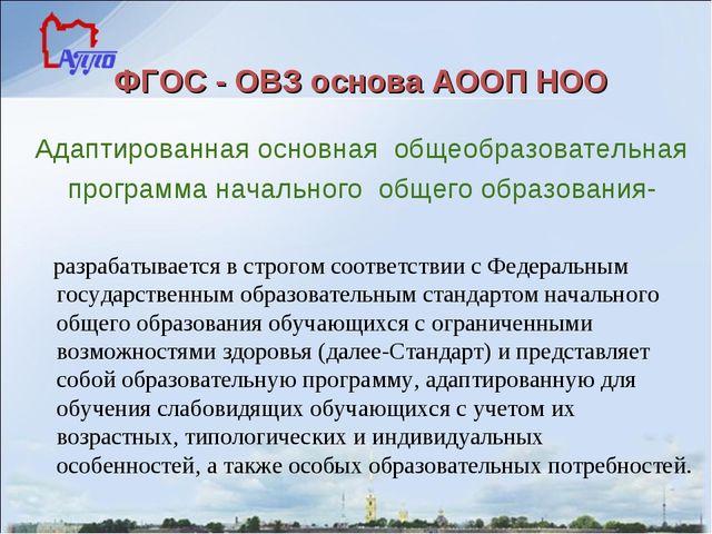 ФГОС - ОВЗ основа АООП НОО Адаптированная основная общеобразовательная програ...