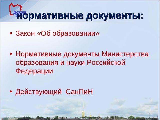 нормативные документы: Закон «Об образовании» Нормативные документы Министерс...
