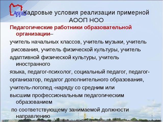 Кадровые условия реализации примерной АООП НОО Педагогические работники образ...