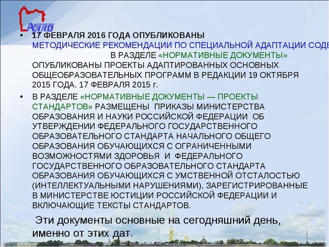 17 ФЕВРАЛЯ 2016 ГОДА ОПУБЛИКОВАНЫМЕТОДИЧЕСКИЕ РЕКОМЕНДАЦИИ ПО СПЕЦИАЛЬНОЙ АД...