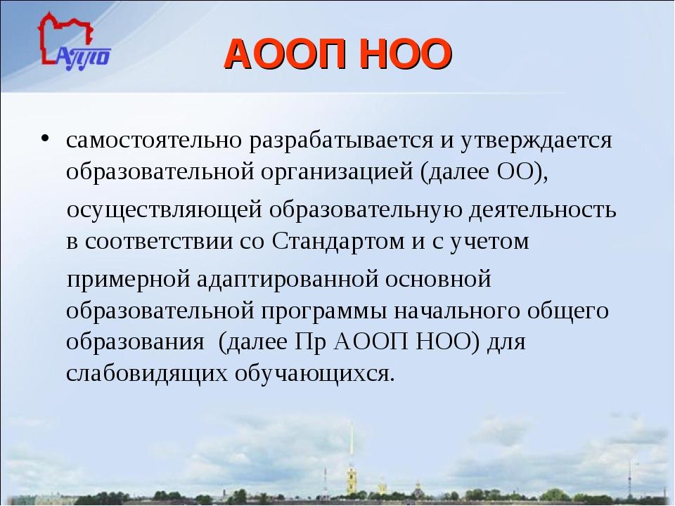 АООП НОО самостоятельно разрабатывается и утверждается образовательной органи...