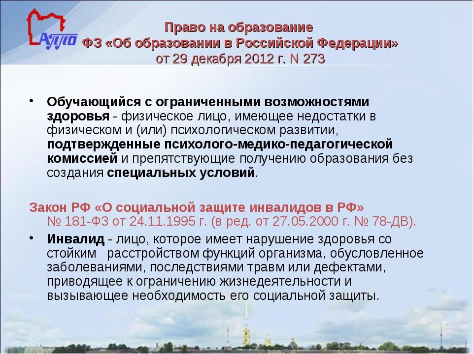 Право на образование ФЗ «Об образовании в Российской Федерации» от 29 декабря...