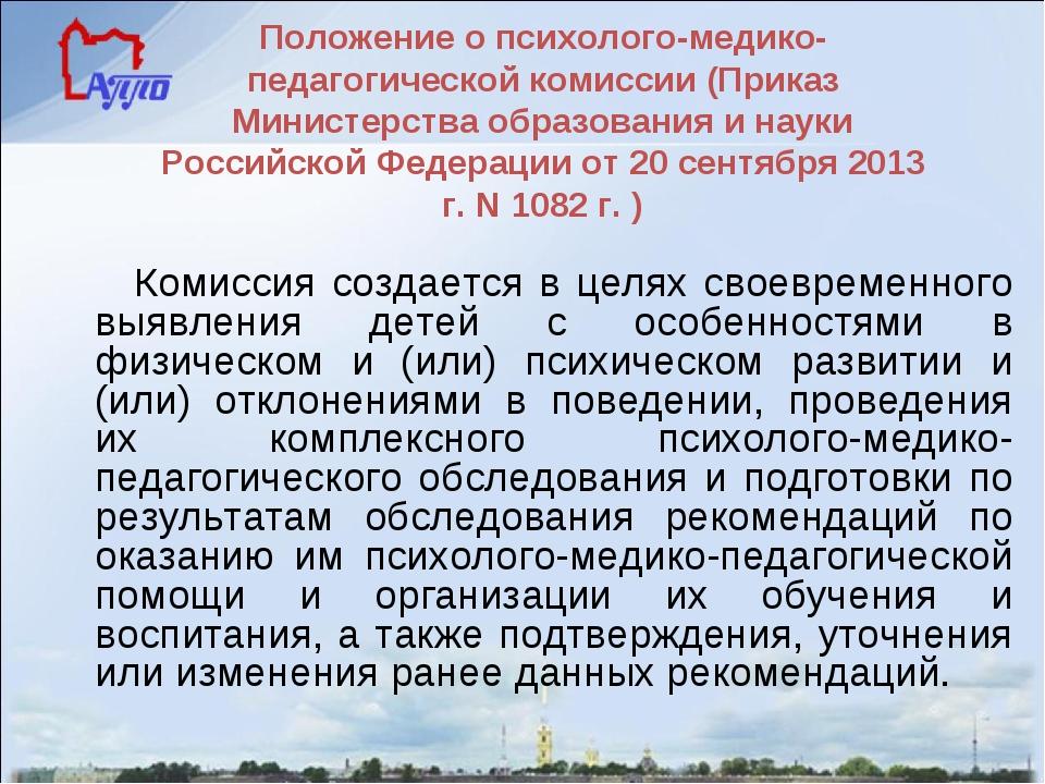 Положение о психолого-медико-педагогической комиссии (Приказ Министерства обр...
