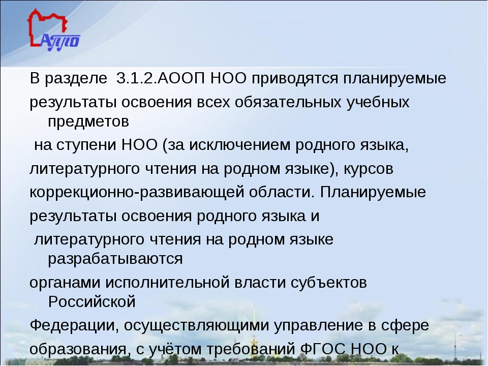 В разделе 3.1.2.АООП НОО приводятся планируемые результаты освоения всех обяз...