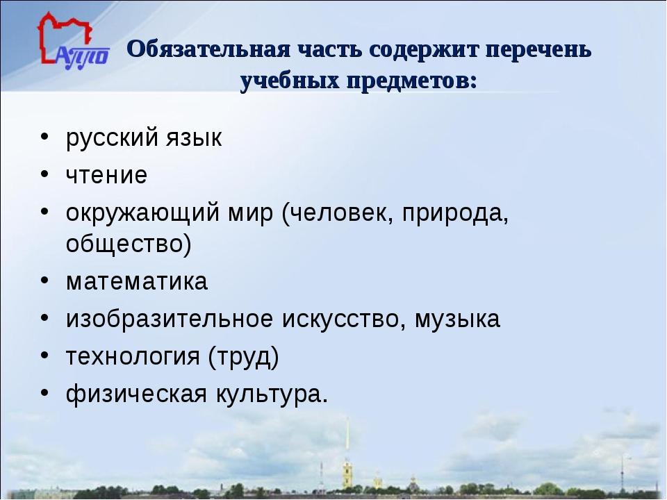 Обязательная часть содержит перечень учебных предметов: русский язык чтение о...