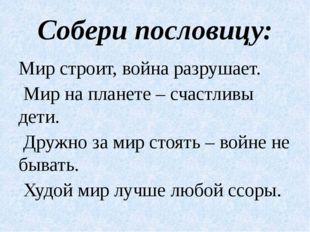 Собери пословицу: Мир строит, война разрушает. Мир на планете – счастливы дет