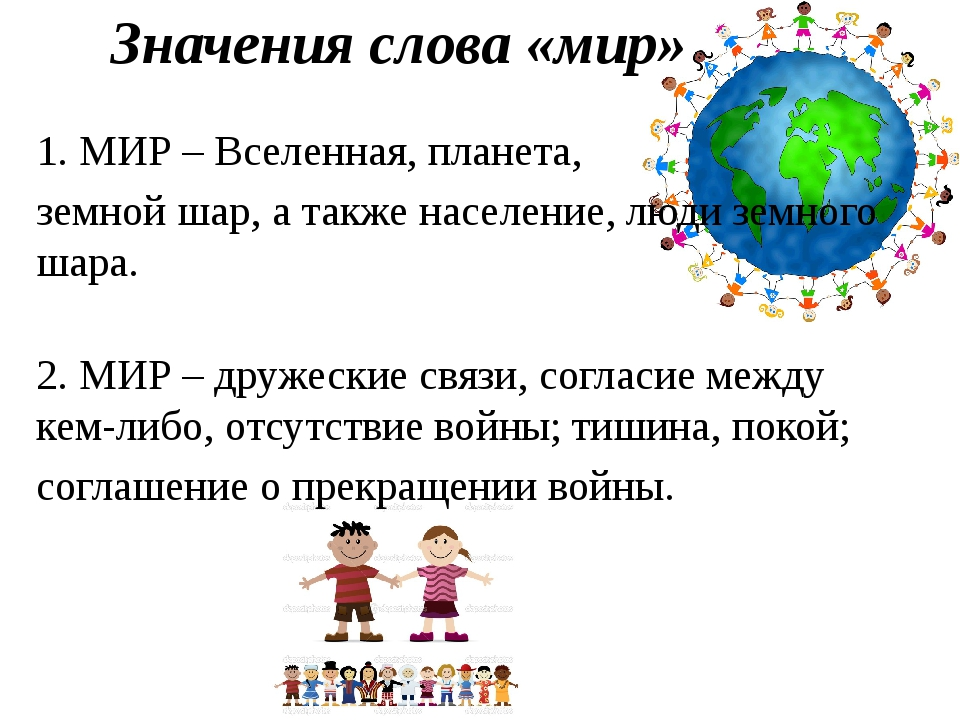Значения слова «мир» 1. МИР – Вселенная, планета, земной шар, а также населен...