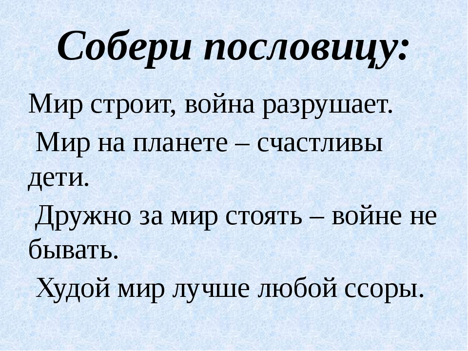 Собери пословицу: Мир строит, война разрушает. Мир на планете – счастливы дет...